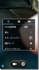 Screenshot_2014-09-07-14-34-58